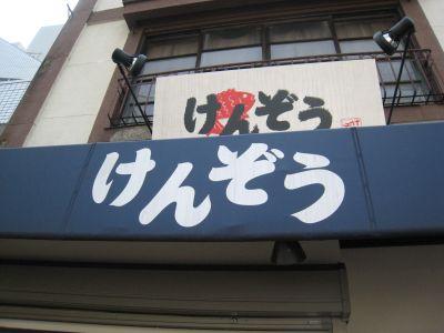 鯛焼き専門店 けんぞう 十条店