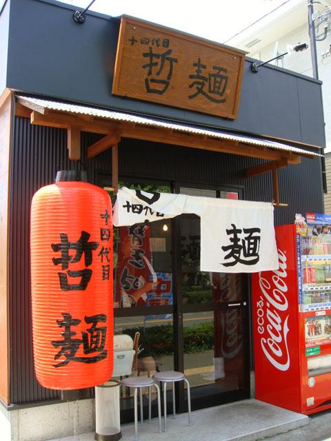 十四代目 哲麺 西武立川店