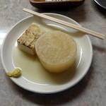 ひょうたん - 焼き豆腐130円、大根150円