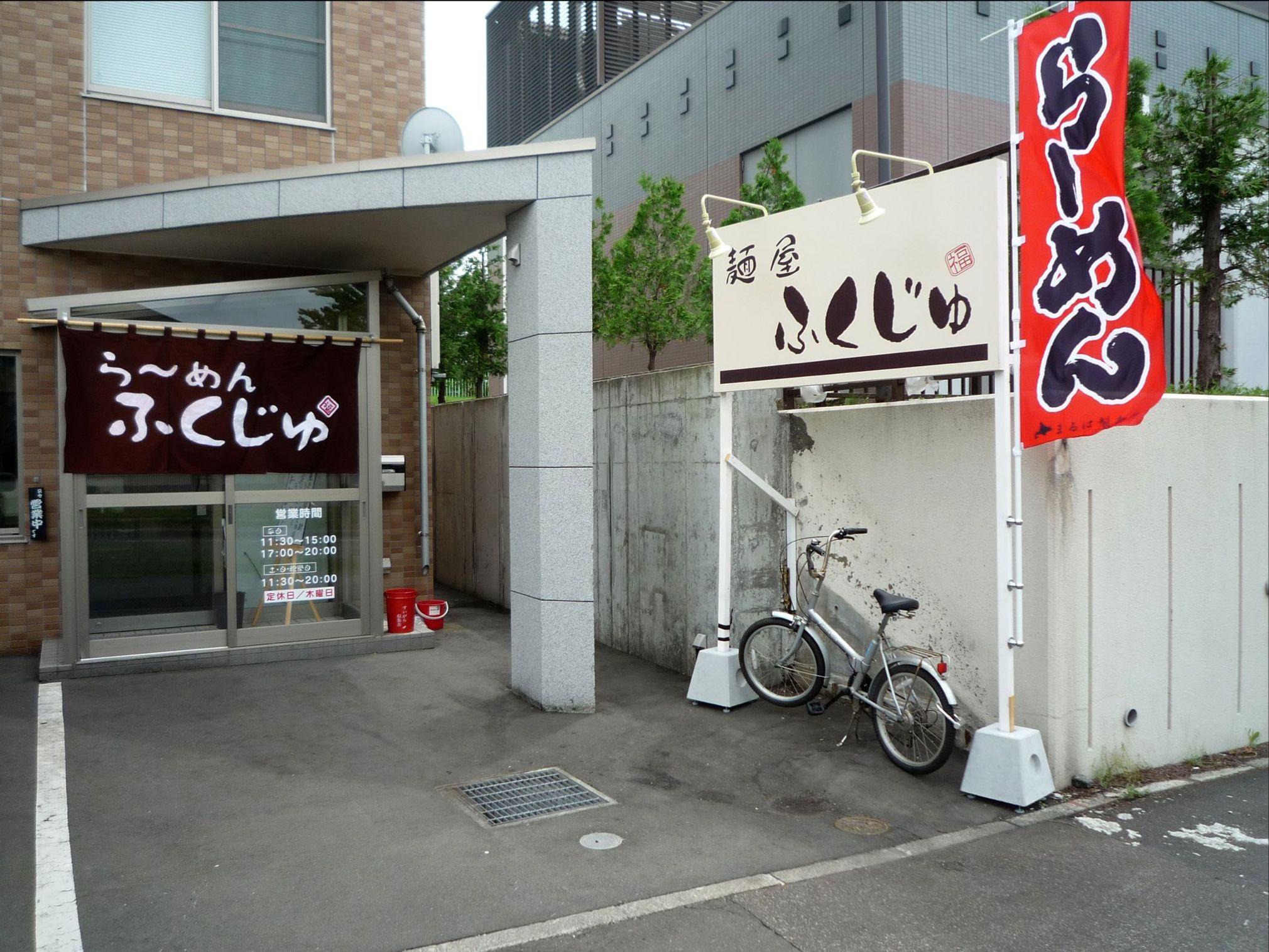 麺屋 ふくじゅ