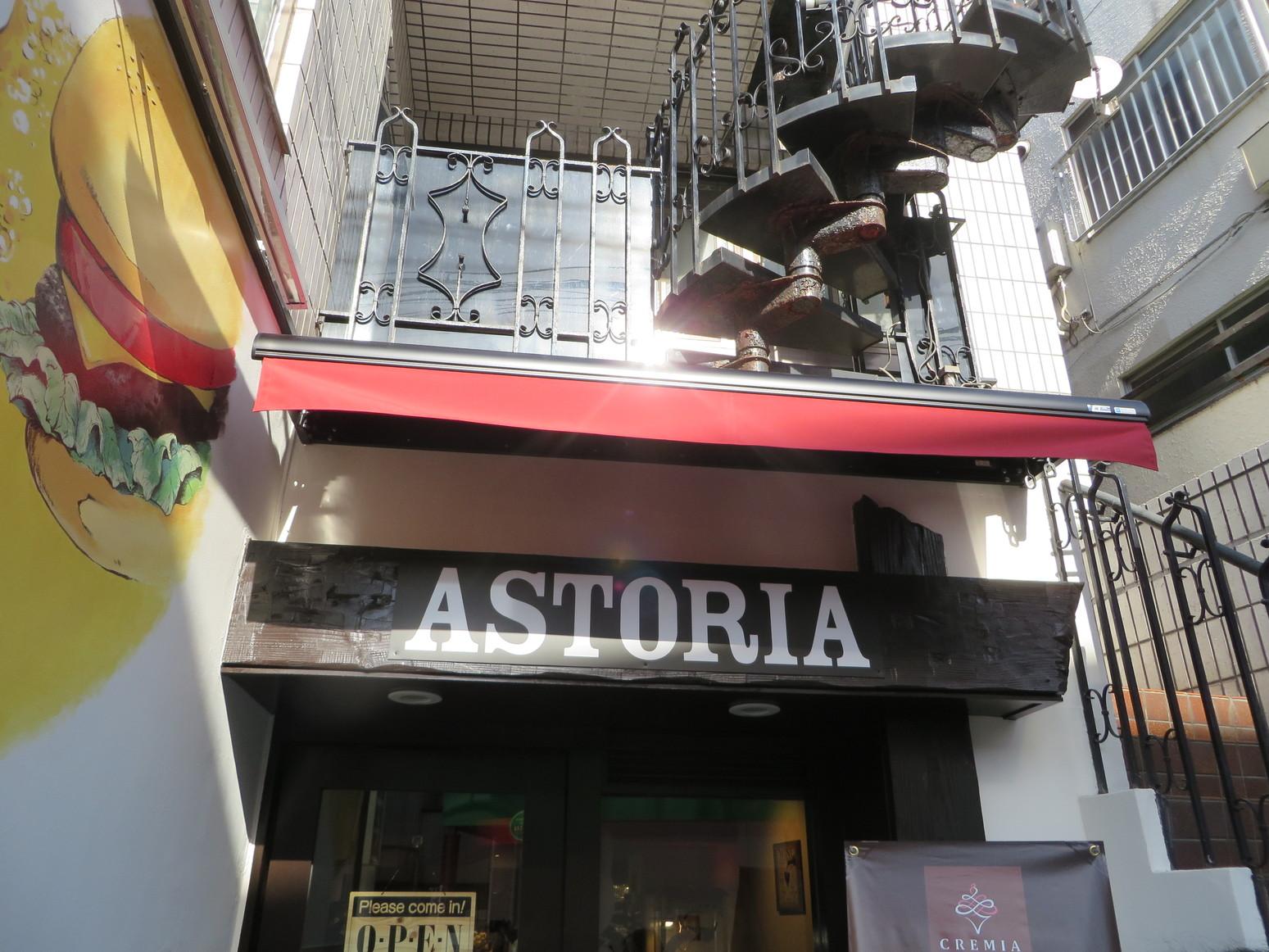 ハンバーガースタンドアストリア