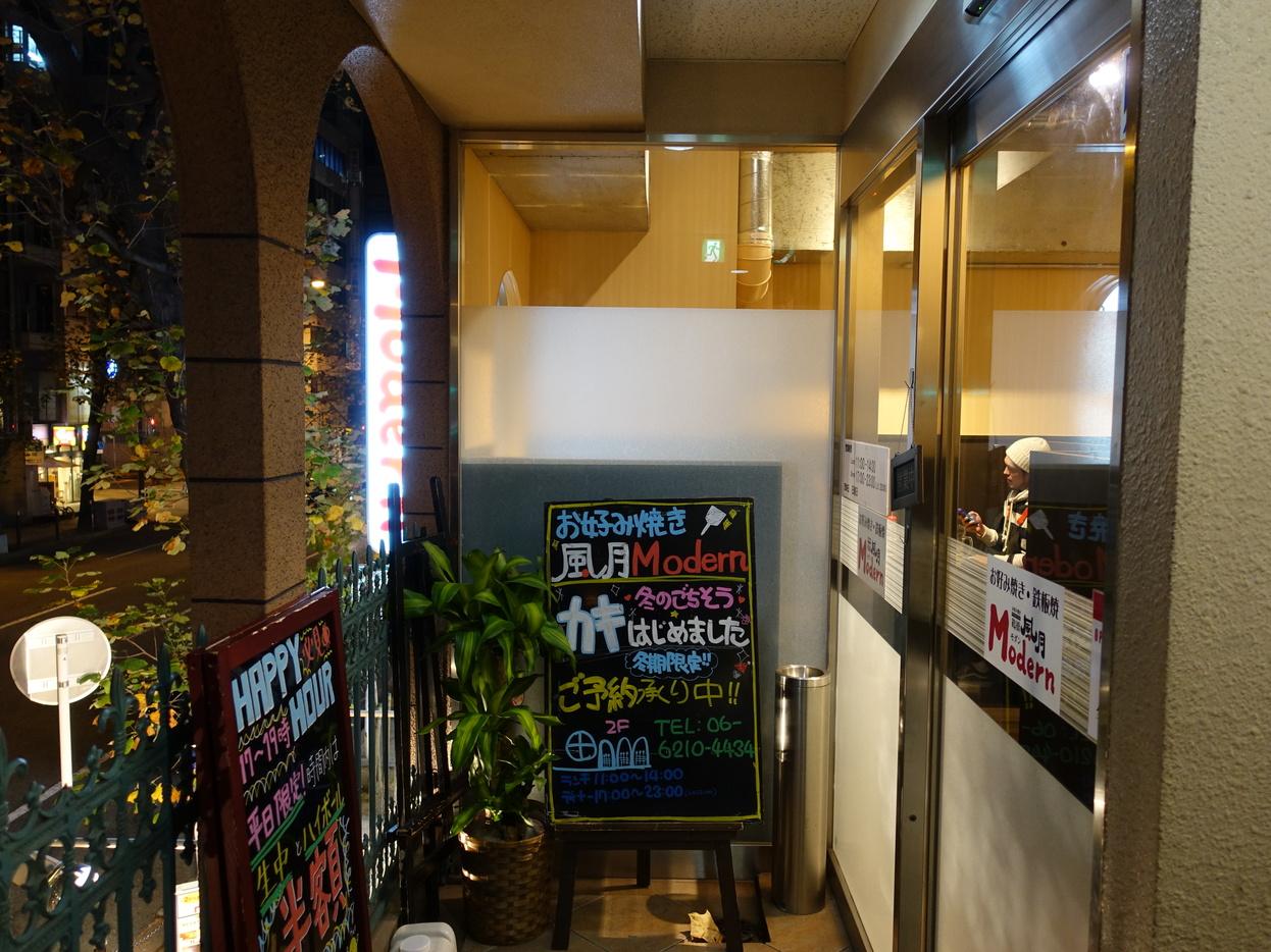 鶴橋風月Modern 北浜店