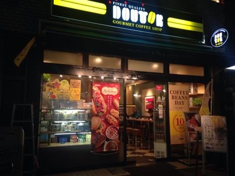 ドトールコーヒーショップ 入谷駅前店