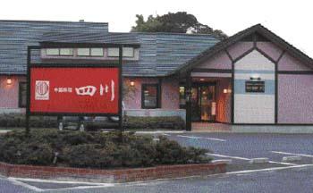 中国料理 四川 渋川支店