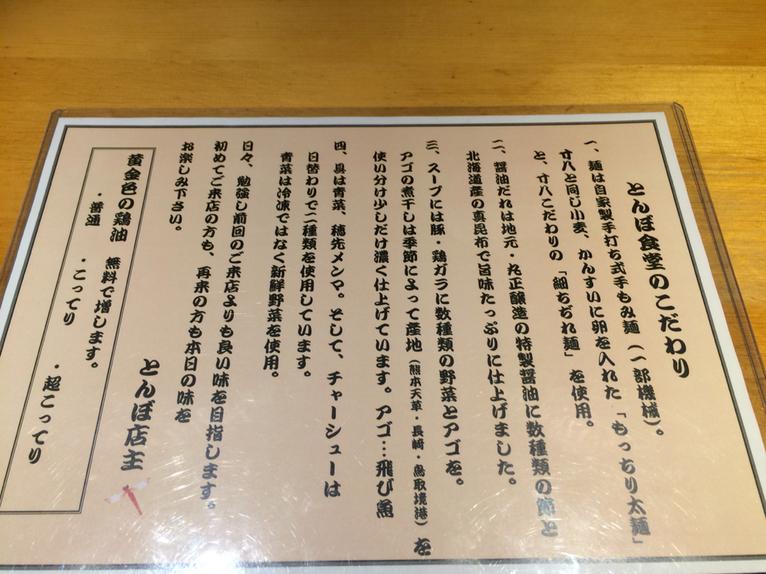 とんぼ食堂