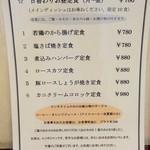 45011724 - 現行おひるごはんメニュー(2015年12月)