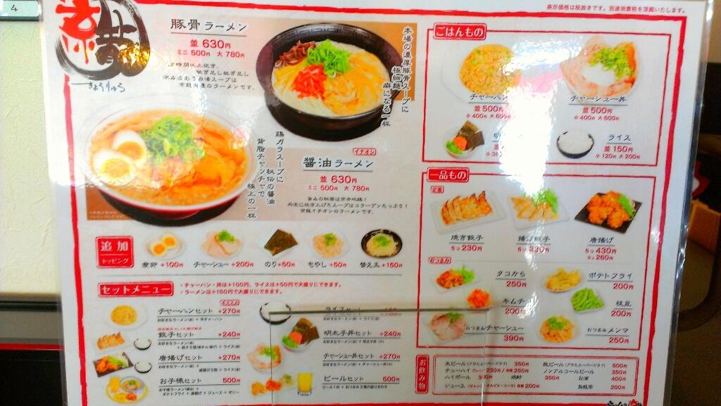 ラーメン 京龍 八幡店