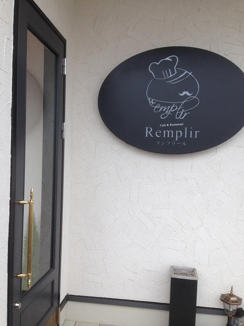 カフェ&レストラン ランプリール
