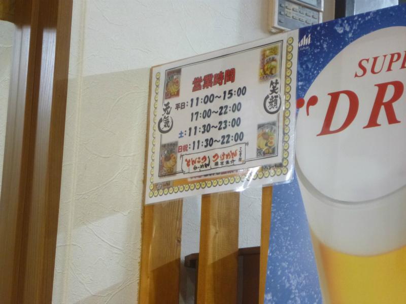 三豊麺 鯉川筋店