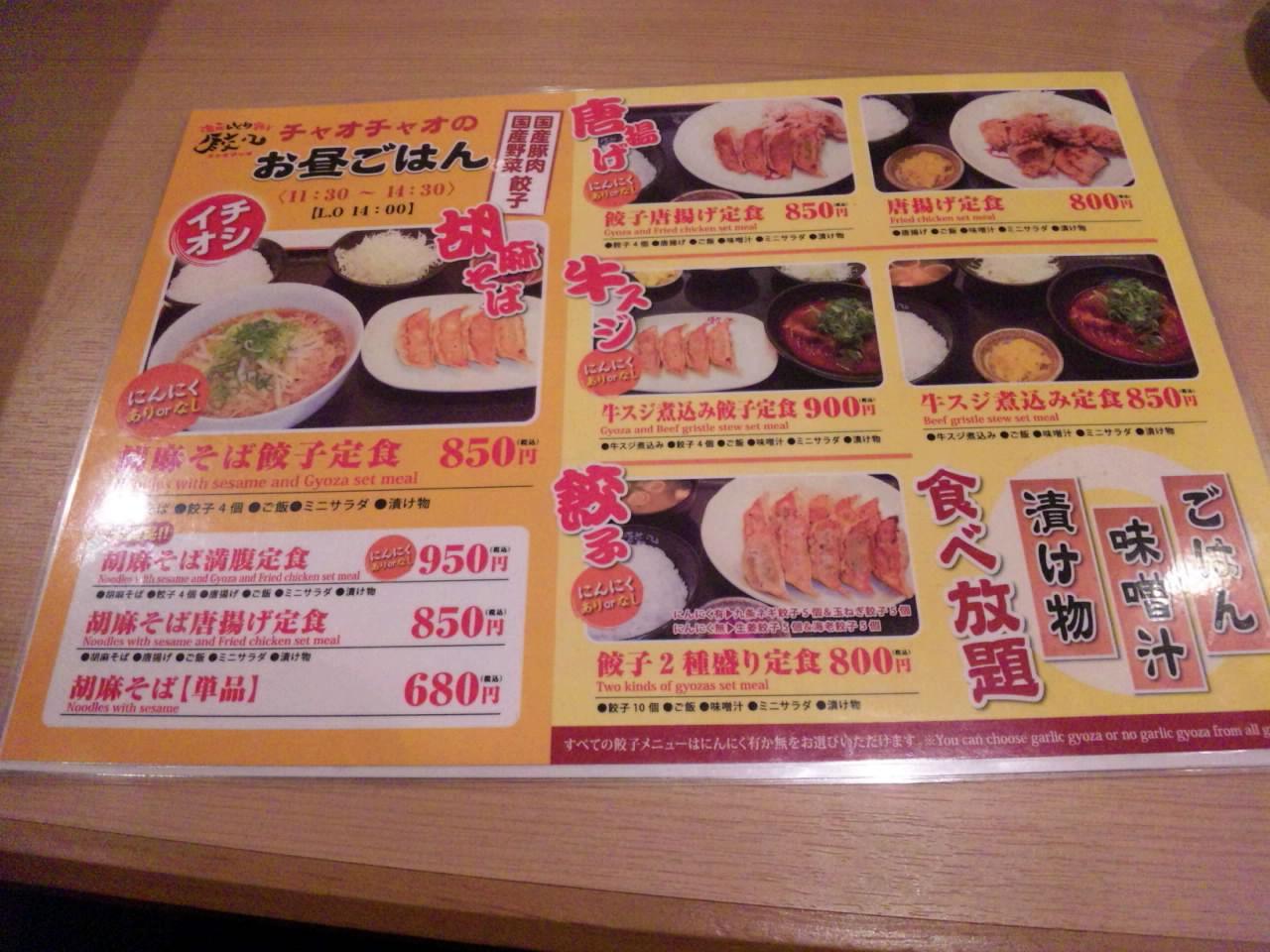 チャオチャオ 浜松町店