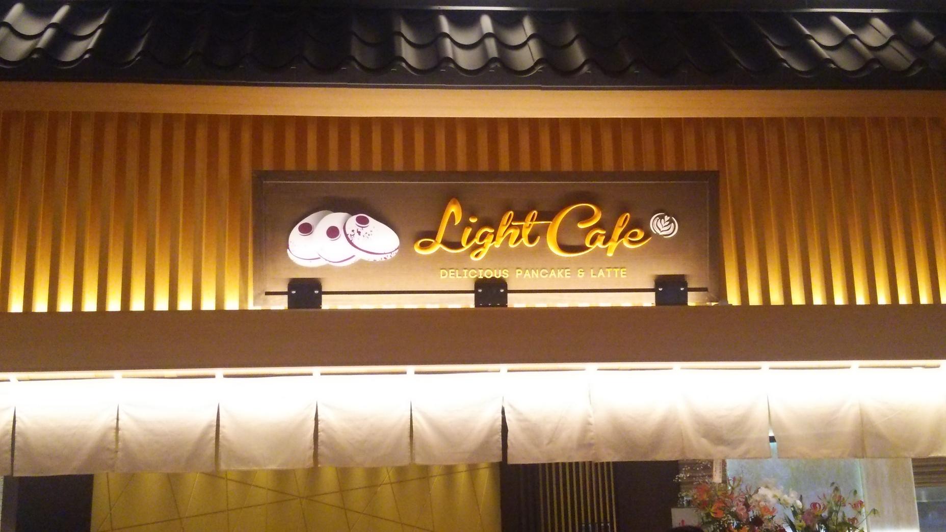 ライトカフェ イオンモール常滑店