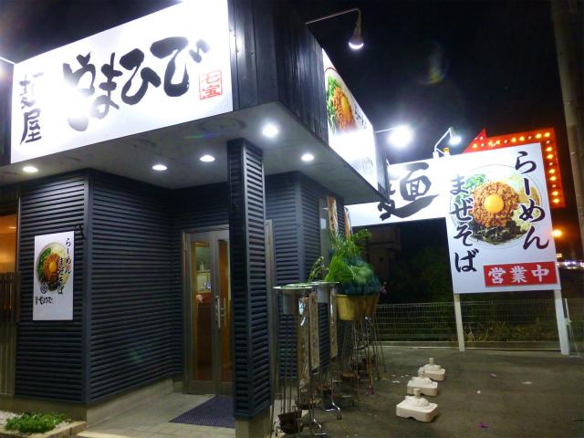 麺屋 やまひで 七宝店