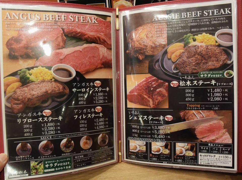 ステーキハウス松木 宝塚仁川店
