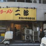 ラーメン二郎 - 店舗佇まい(^^)/~~~