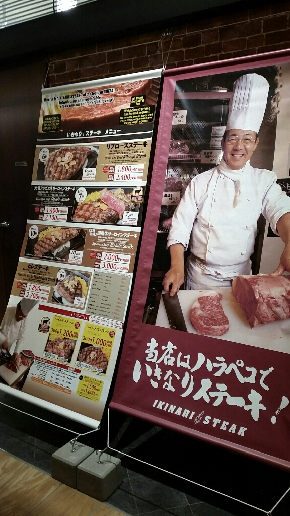 いきなりステーキ イオンモール常滑店