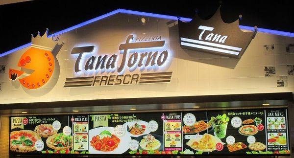 ターナ フォルノ フレスカ ららぽーとEXPOCITY店