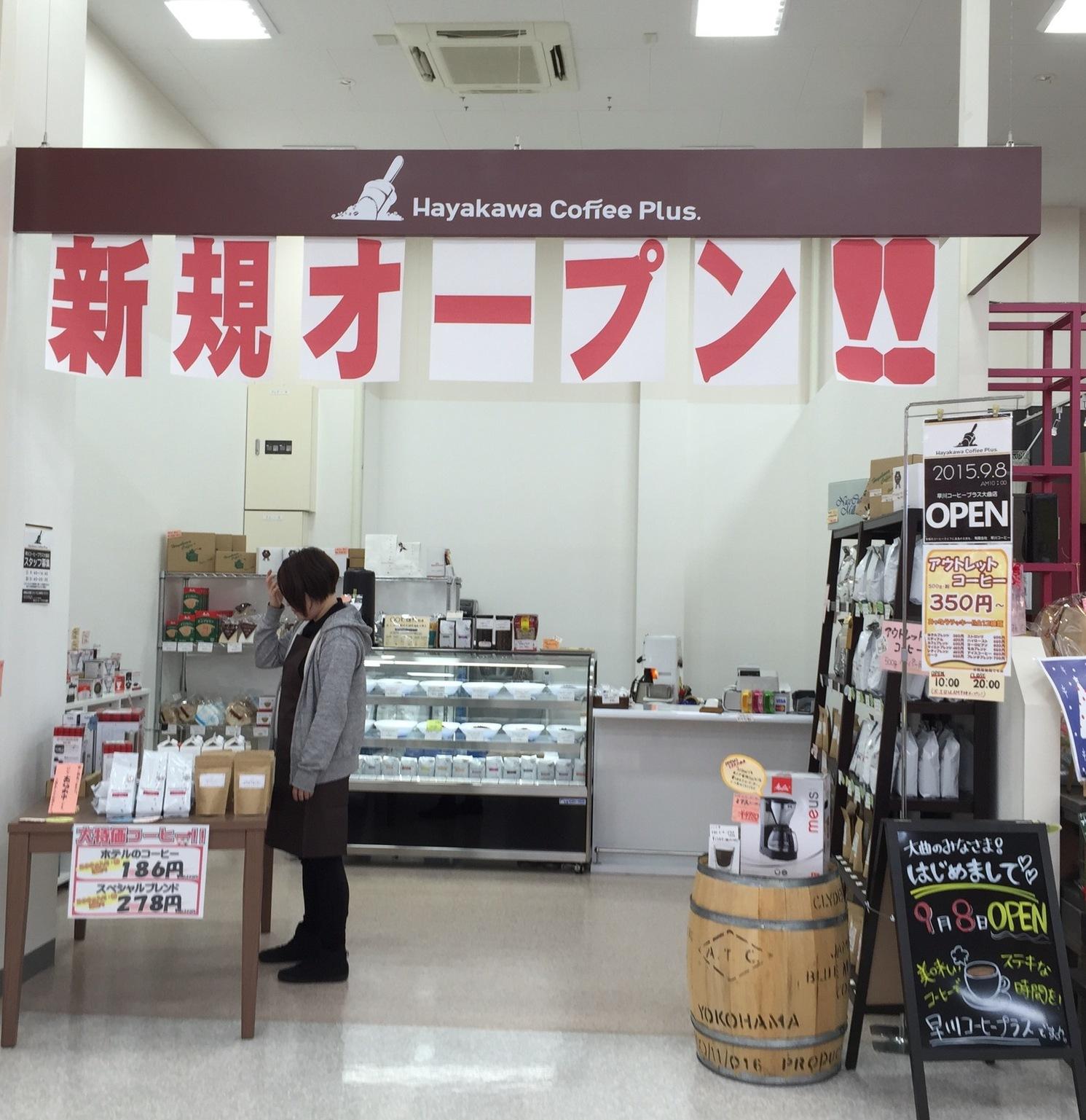 早川コーヒー 大曲店