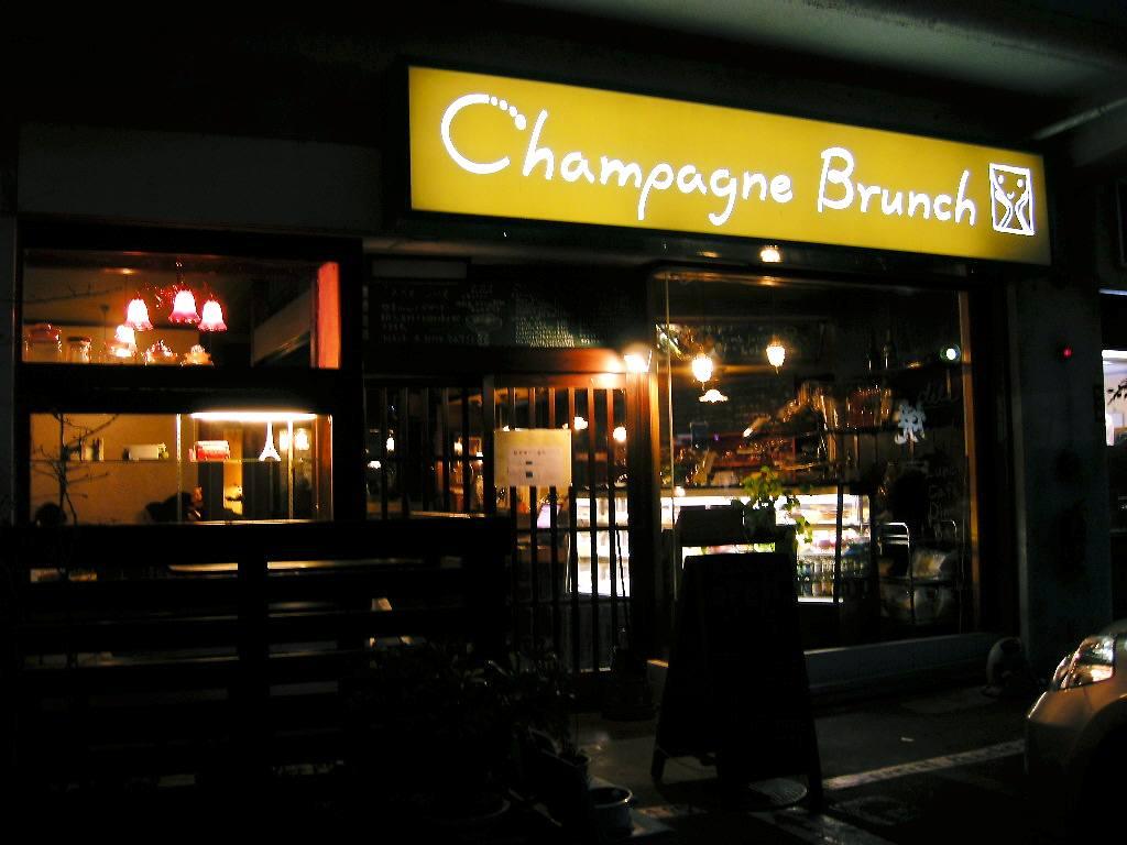 シャンパン・ブランチ
