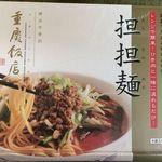 重慶飯店 - 重慶飯店 担担麺 1,296円