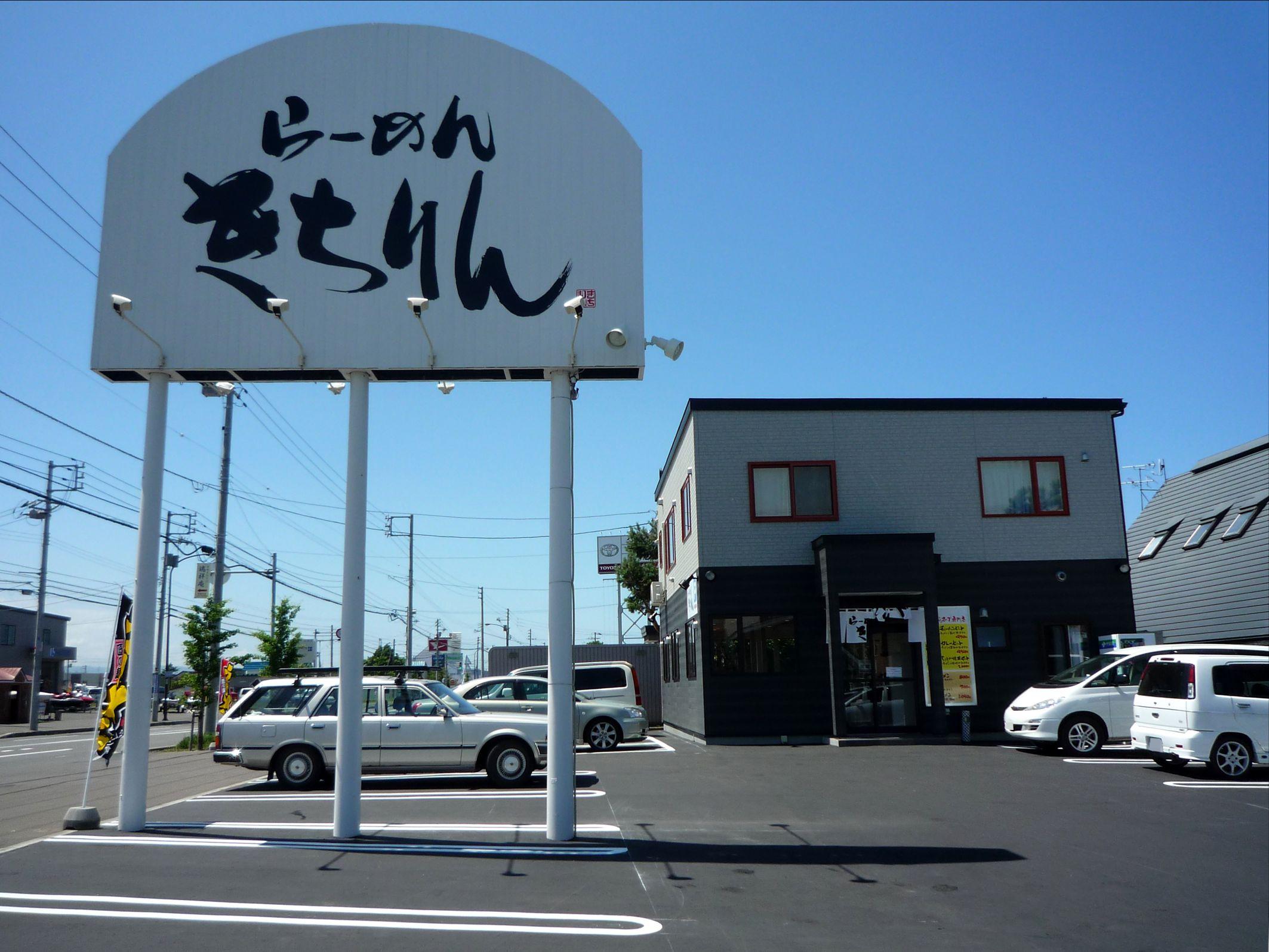 らーめん きちりん 石狩花川店