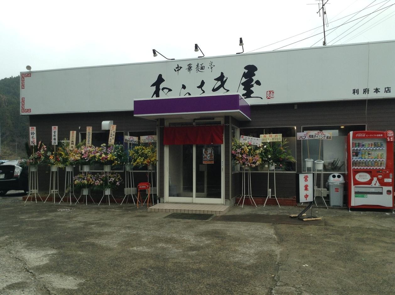 中華麺亭むらさき屋 利府本店