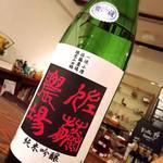 カッフェ トムテ - 日本酒 綿屋 佐藤農場
