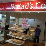 コゴミ ブレッズ - SAの中にあるパン屋さんです