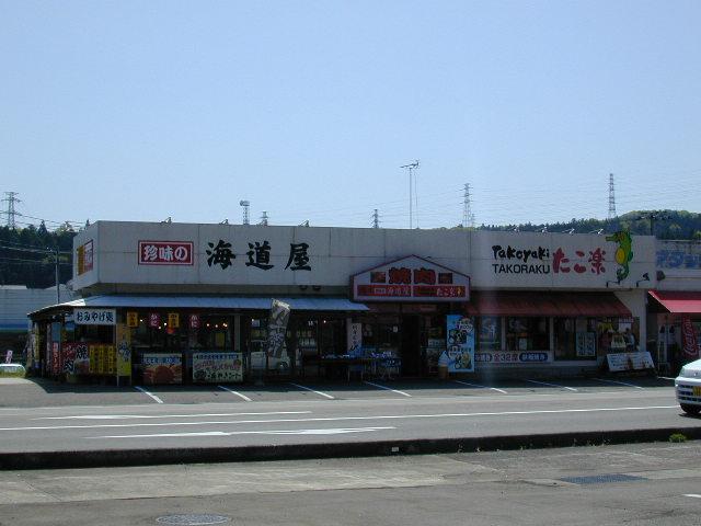 たこ楽 穴水店