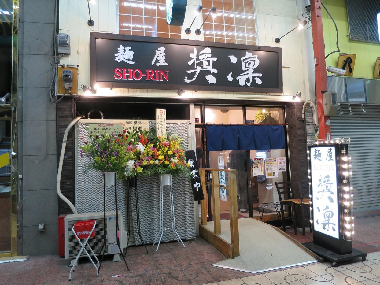 麺屋 奨凜