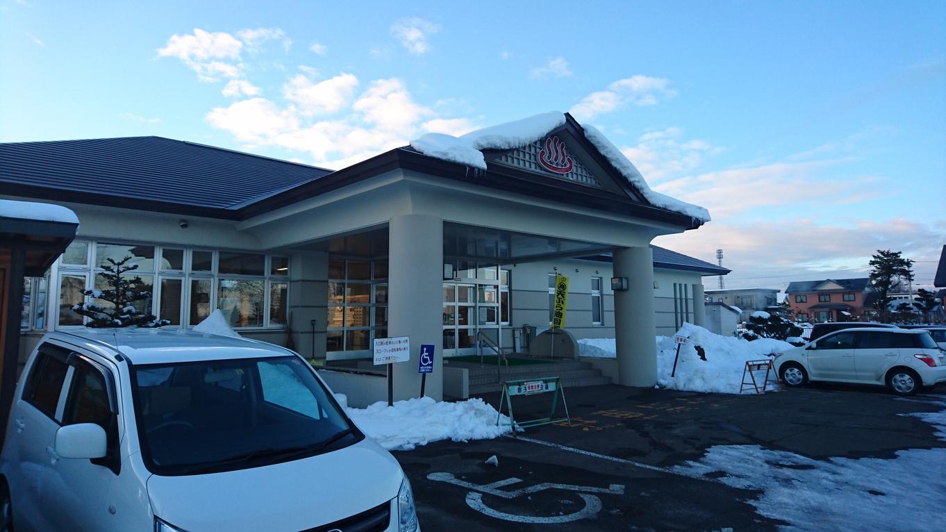 訓子府温泉保養センター