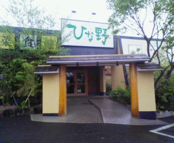 ひな野 水戸店
