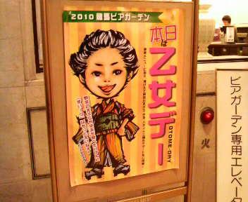 高知新阪急ホテル ビアガーデン