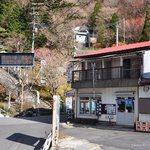 民宿まつうら - 外観写真:2015年11月 剣山の登山口です。