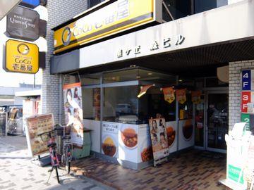 CoCo壱番屋 千種区星ケ丘店