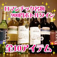 フルボトルワインが900円から楽しめます☆