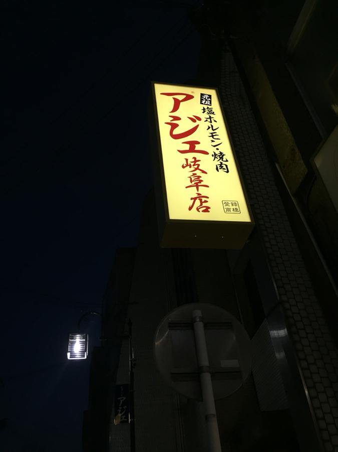 アジェ  岐阜店