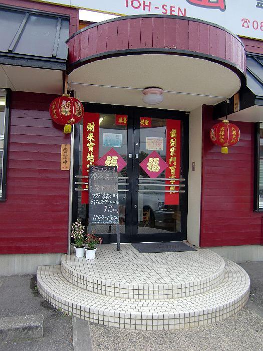 中国料理 桃仙 藍住店