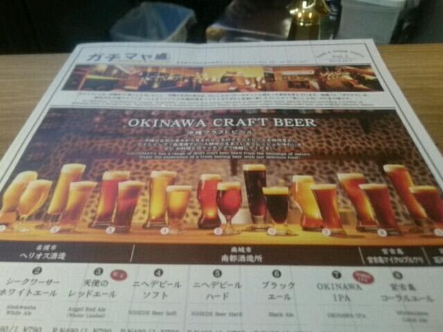 沖縄クラフトビール&琉球バル ガチマヤ