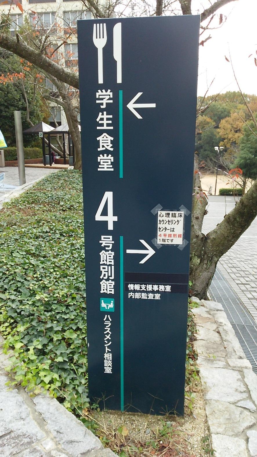 神戸学院大学 学生食堂