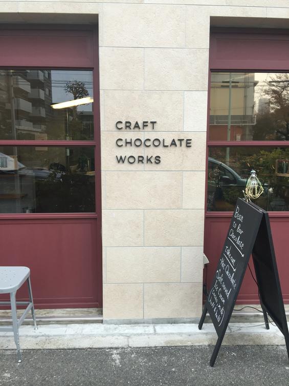 クラフト チョコレート ワークス