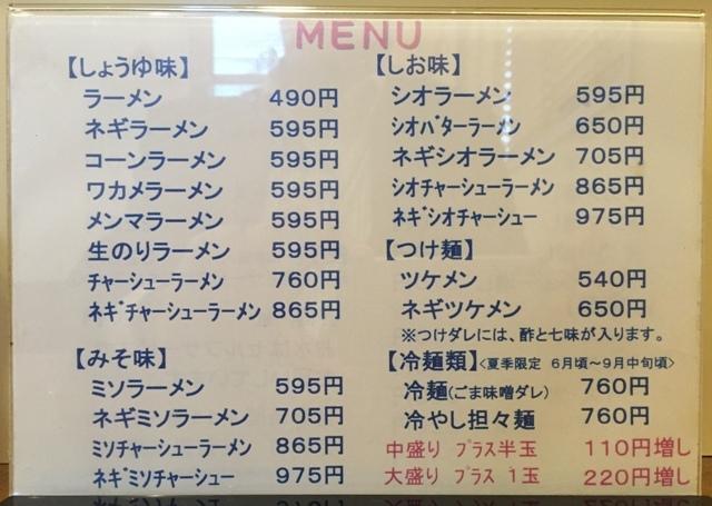 ラーメンショップ KANTO 東大洲店