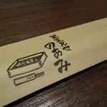 蕎麦見世のあみ - ☆お箸袋も温かい印象です♪☆