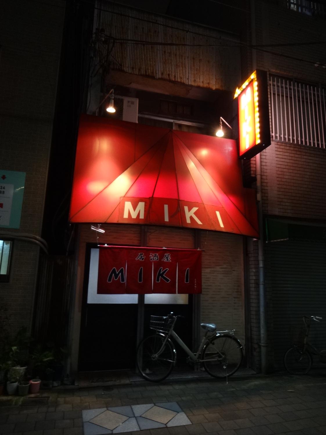 居酒屋MIKI
