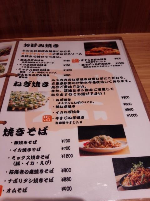 ふくみみ 錦一丁目堀川店