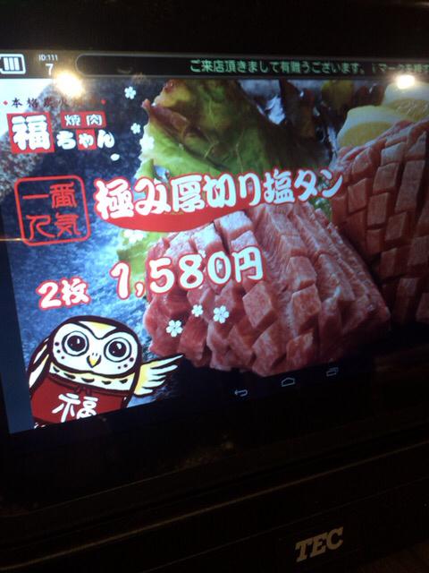 焼肉 福ちゃん ひびきの店