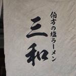 さんわ - 外観写真:さんわ 伯方島本店(愛媛県今治市伯方町)暖簾