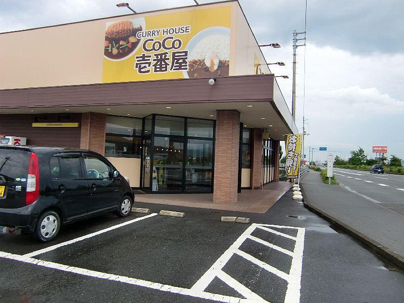 CoCo壱番屋 小松島バイパス店