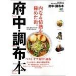 味功 - なんど!!味功の「台湾ラーメン揚げ玉子」が表紙になりました!!