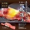 味樹園 - 料理写真:特選サーロインの一枚握り☆