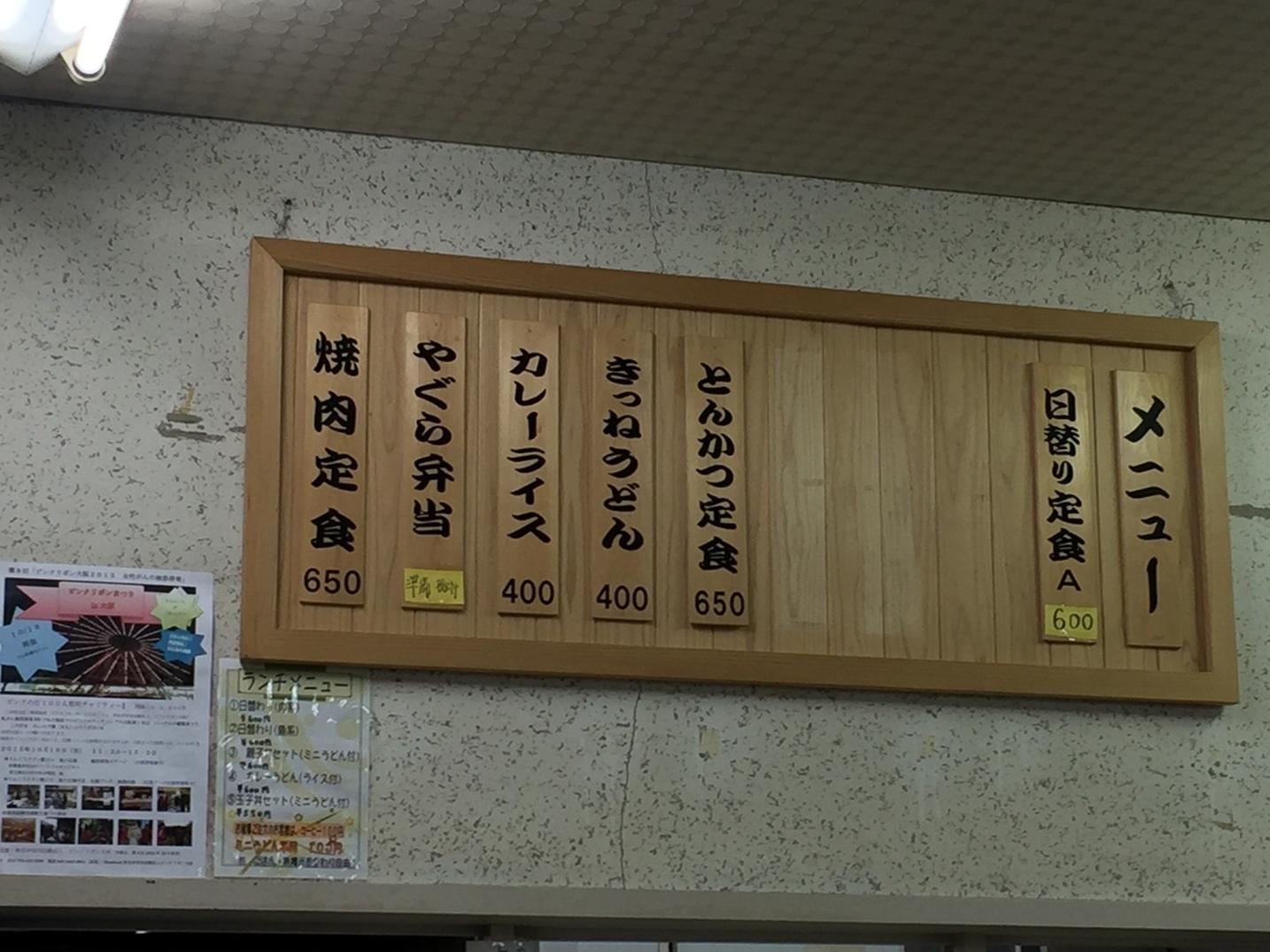 阪南ダイニング 庁内食堂
